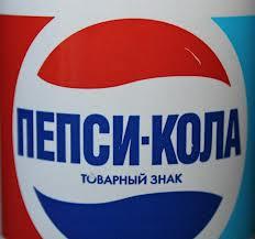 Pepsi Russia